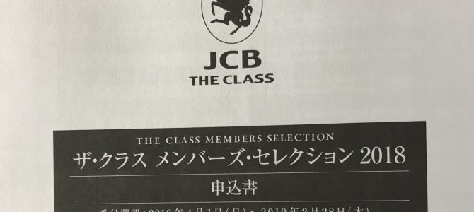THE CLASS MEMBERS SELECTION 2018