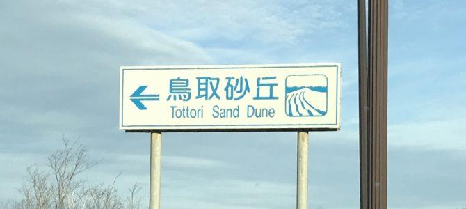 日帰り鳥取の旅~メロンパンを求めて~