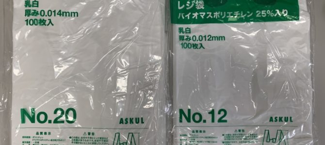 レジ袋の配布について